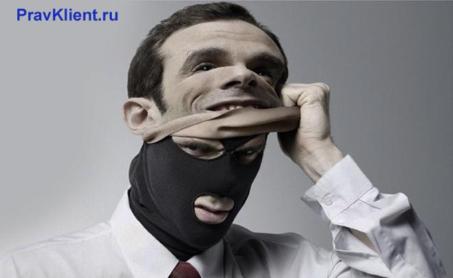 Злоумышленник снимает маску