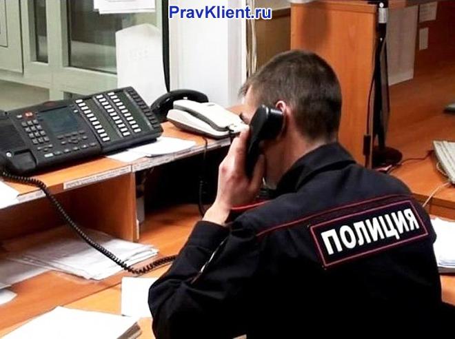 Полицейский принимает звонки на посту