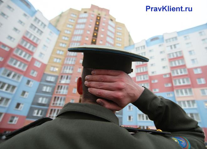 Военный смотрит на новостройку