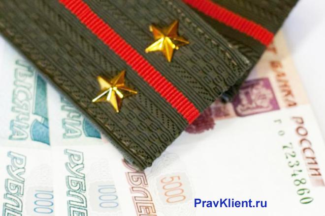 Военные погоны, тысячные купюры