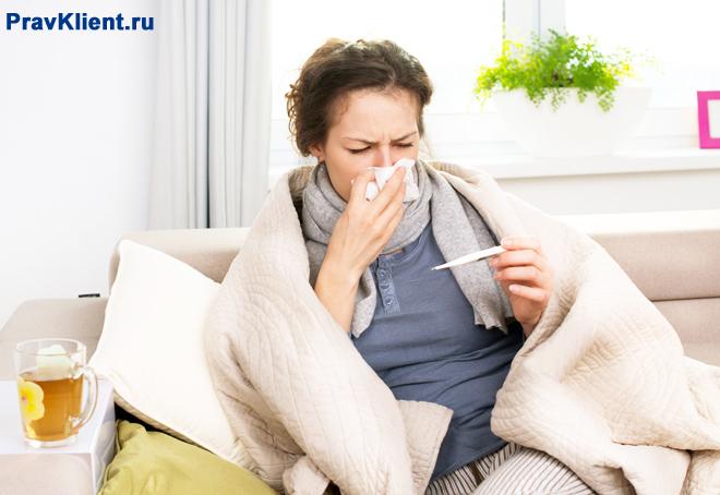 Девушка заболела, лечится дома