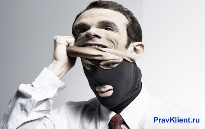 Преступник снимает с лица маску