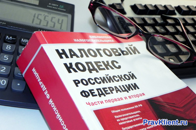 Налоговый кодекс РФ, клавиатура, очки, калькулятор