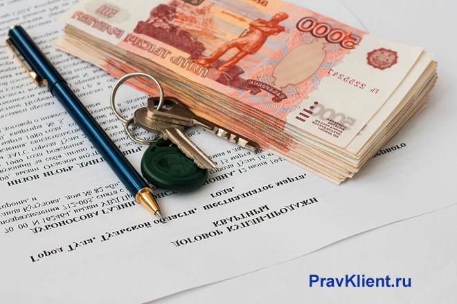 Пачка денег, договор, ручка, ключи