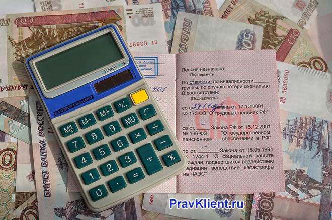 Калькулятор, пенсионная книжка, деньги