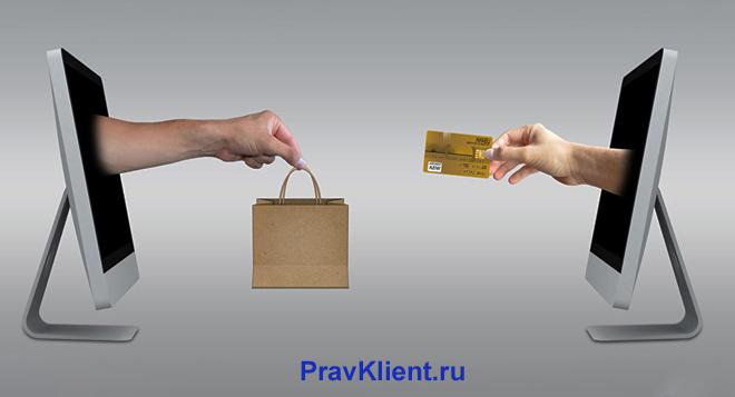 Совершение покупки через интернет