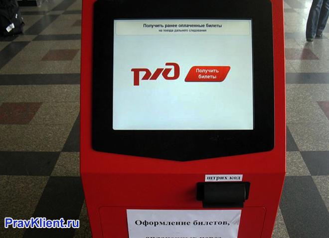 Терминал для покупки билетов РЖД