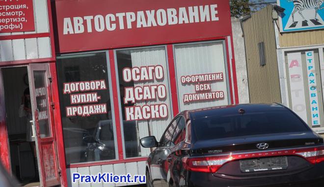 Страховая компания автомобилей
