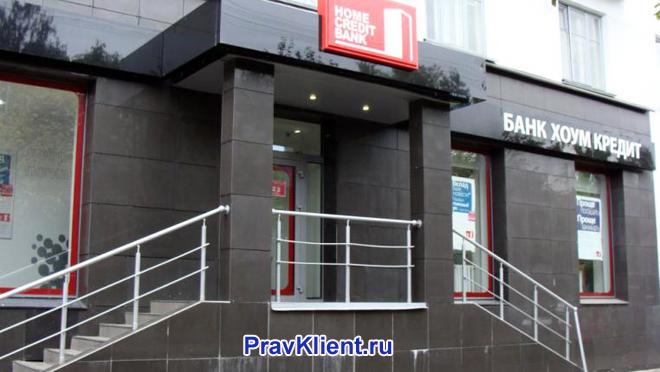 Здание Хоум кредит банка