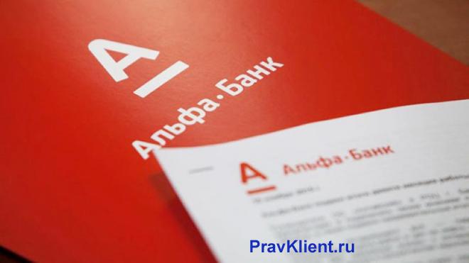 Договор по кредиту в Альфа банке