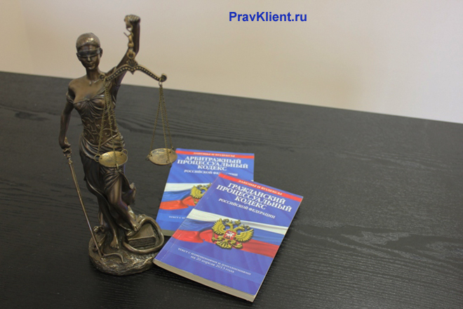 Статуэтка Фемиды, гражданский кодекс РФ