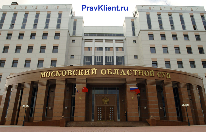Задание Московского областного суда