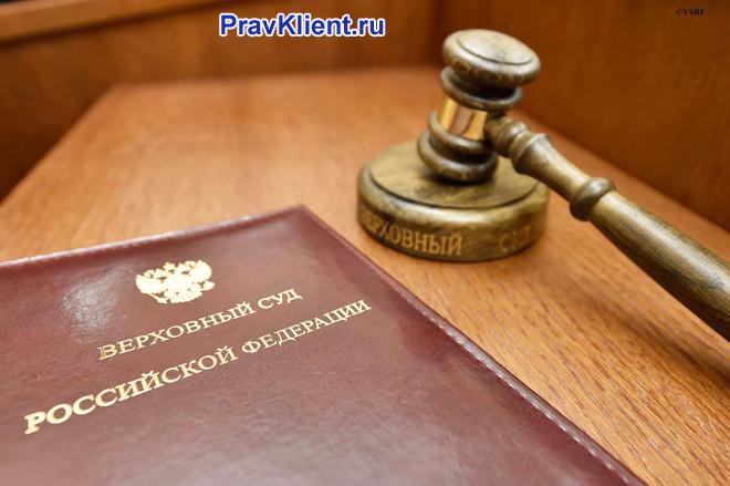 Красная папка с документами, судебный молоточек
