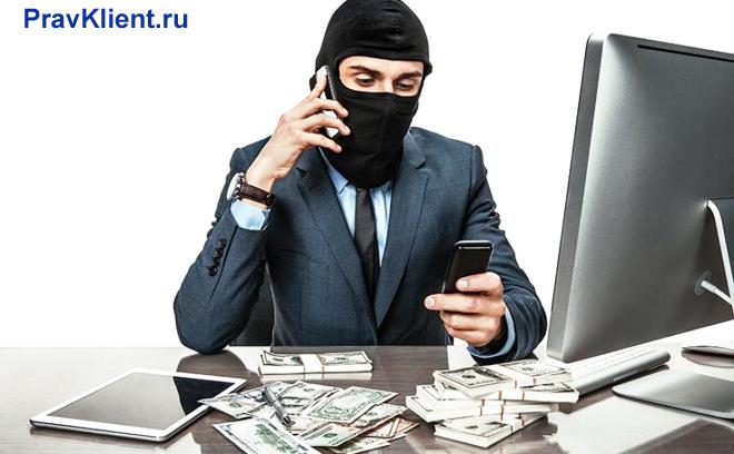 Преступник звонит с телефона