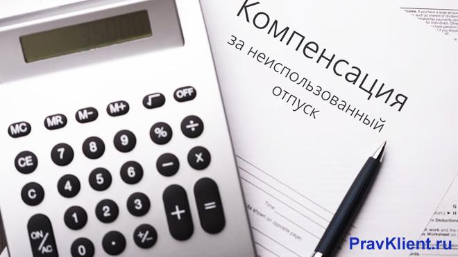 """Калькулятор, бумажная папка """"Компенсация за неиспользованный отпуск"""""""