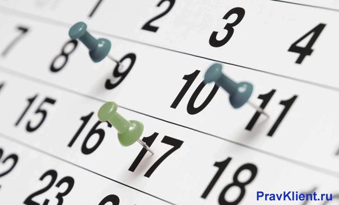 Отметки на календаре