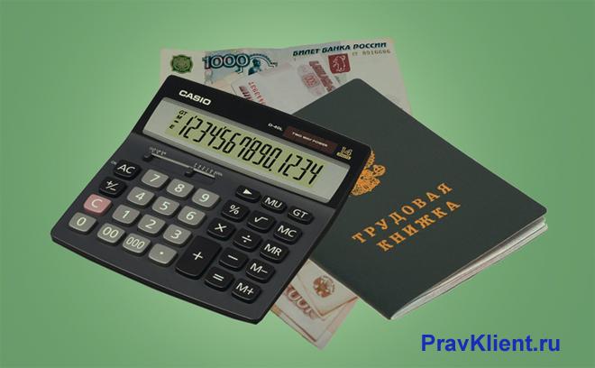 Трудовая книжка, калькулятор, деньги