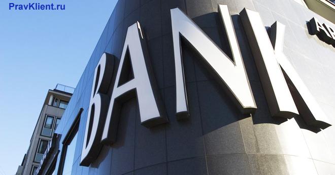 Вывеска банковского учреждения