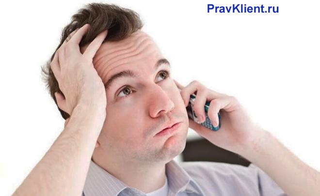 Мужчина разговаривает по мобильному телефону