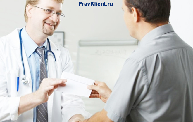 Пациент протягивает врачу конверт