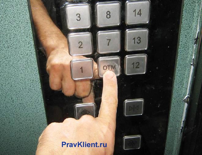 Мужчина набирает номер этажа в лифте