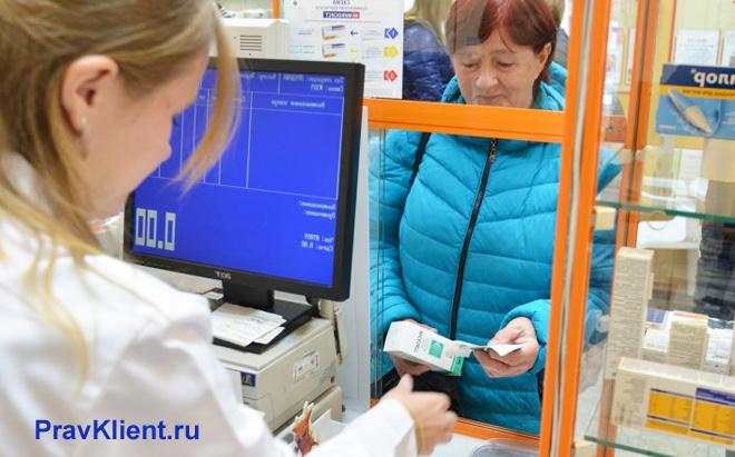 Фармацевт продает покупательнице лекарства