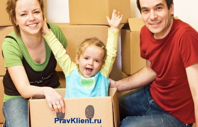 Семья из трех человек переезжает на новую квартиру