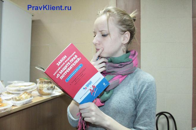 Девушка внимательно читает закон о защите прав потребителей