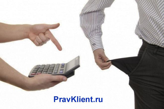 Взыскание долга с мужчины