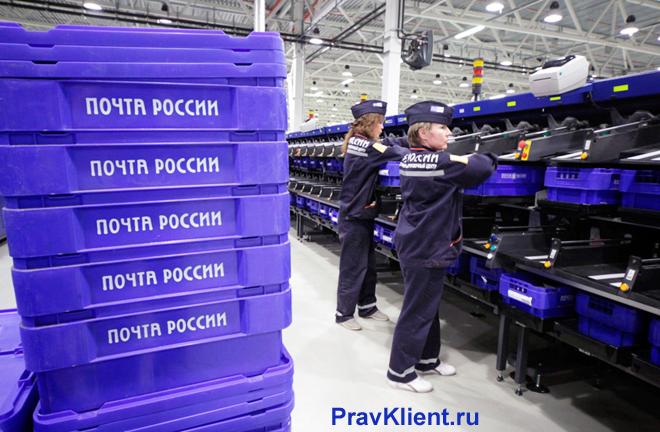 Сотрудницы почты России укладывают товар на складе