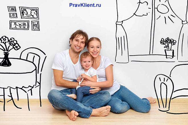 Семья из трех человек находится в нарисованной квартире