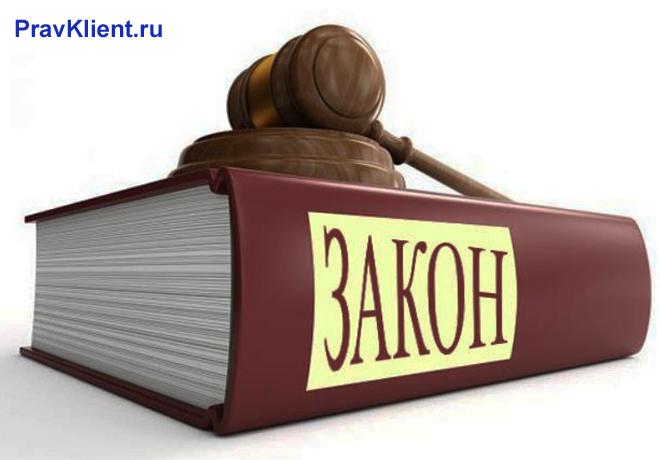 Книги о законе, деревянный молоточек