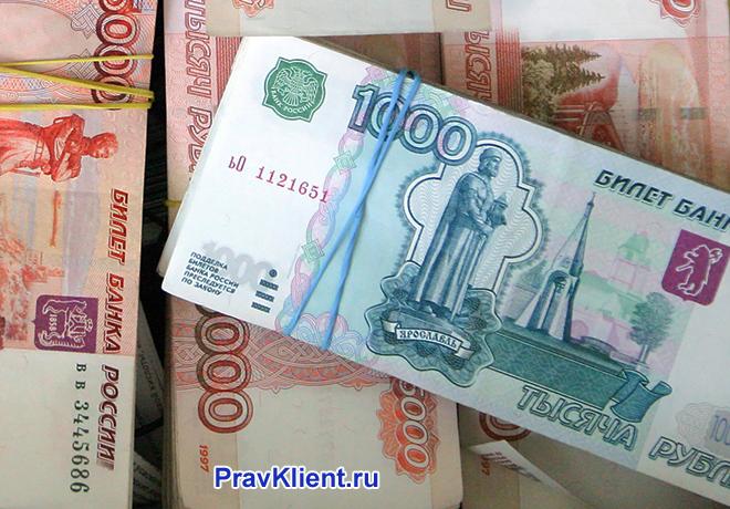 Денежные купюры РФ