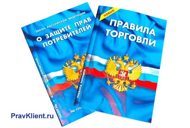 Книги о защите прав покупателей
