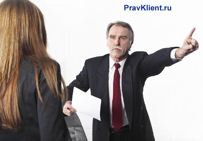 Сердитый начальник ругает сотрудницу