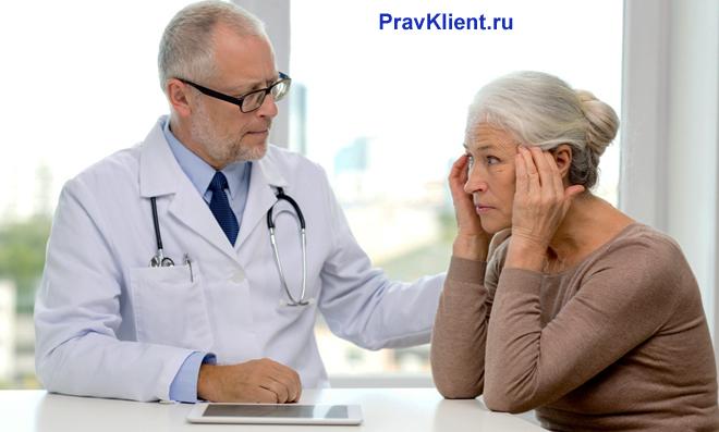 Женщина обратилась за врачебной помощью