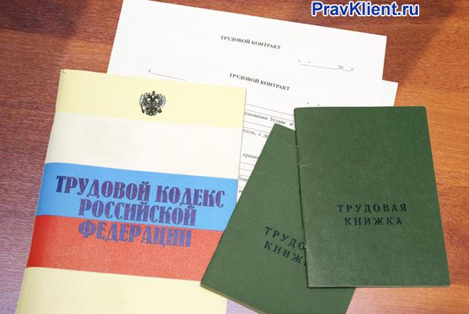 Трудовой договор, трудовой кодекс РФ, трудовая книжка