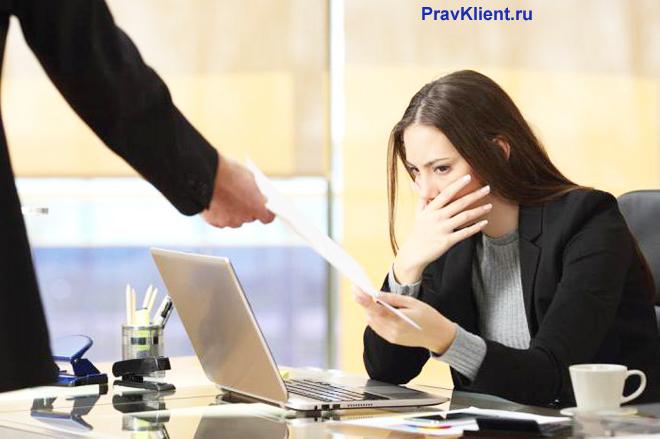Расстроенной девушке передают бумагу в офисе