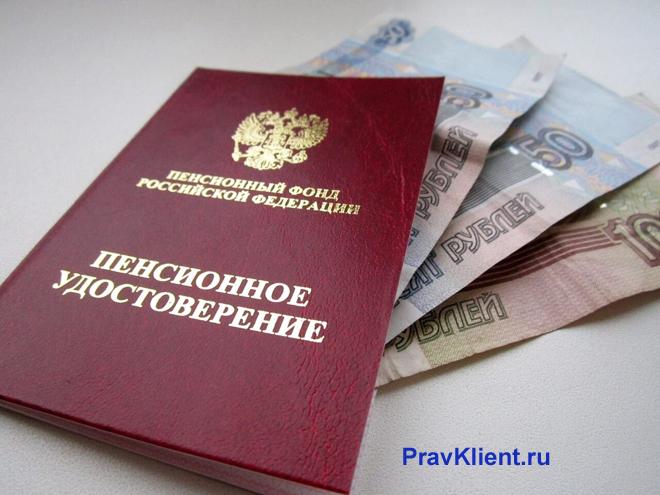 Пенсионное удостоверение с деньгами