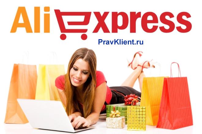Девушка делает покупки на Алиэкспресс