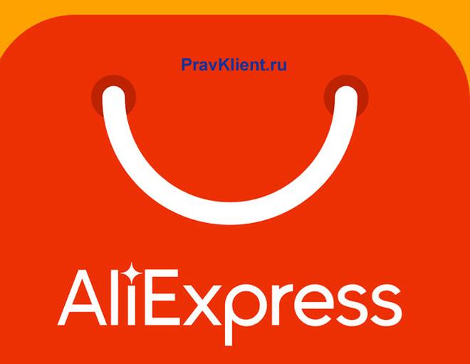 Логотип Алиэкспресс