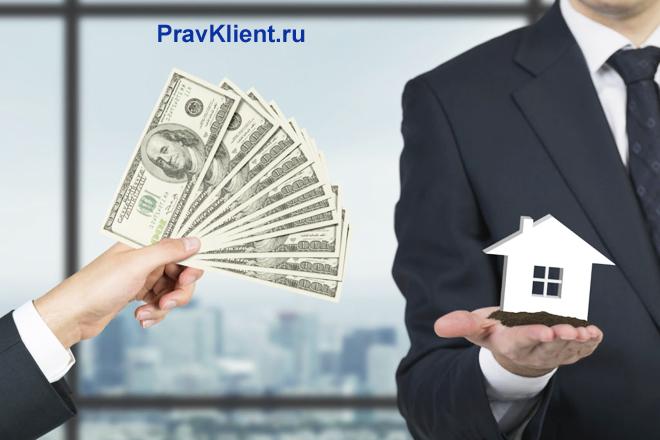 Двое бизнесменов держат в руках деньги и картонный домик