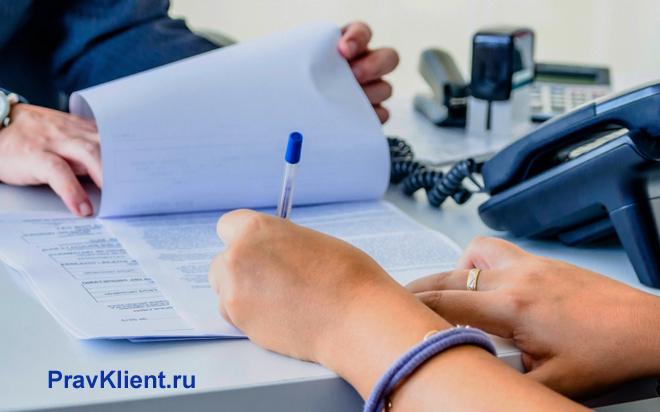 Клиент расписывается в документах