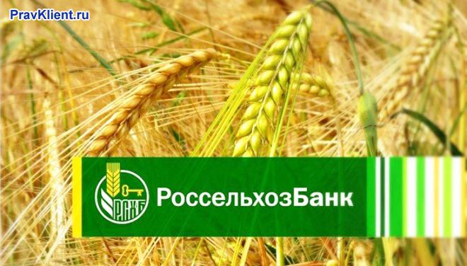 Логотип Россельхозбанка, пшеница