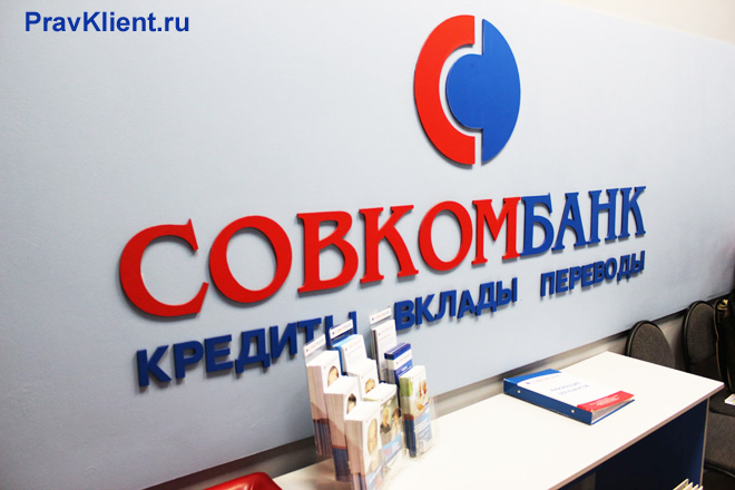 Стенд в офисе Совкомбанка