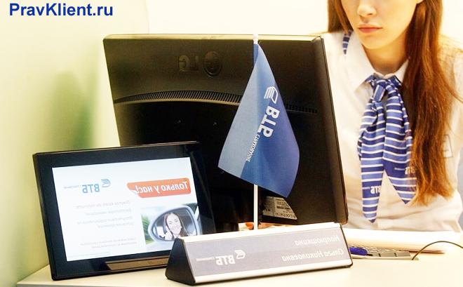 Консультант в банке ВТБ