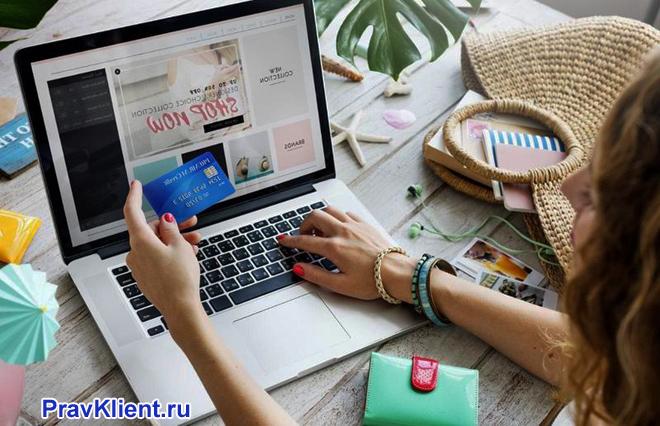 Девушка совершает покупки в интернет-магазине