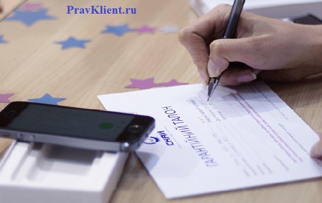 Подпись гарантии на телефон