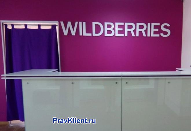 Примерочная магазина Вайлдберриз