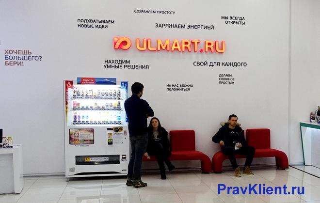 Покупатели Юлмарт сидят на диване